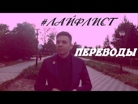 #ЛАЙФЛИСТ - ПЕРЕВОДЫ (s1)