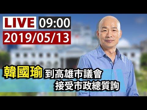 【完整公開】LIVE 韓國瑜到高雄市議會 接受市政總質詢0513