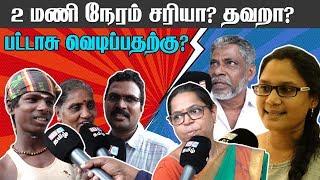 Deepavali Public Byte | IBC Tamil Tv