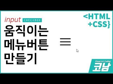 움직이는 메뉴버튼 코딩하기 input:checked(checkbox)[HTML+CSS{코남}]