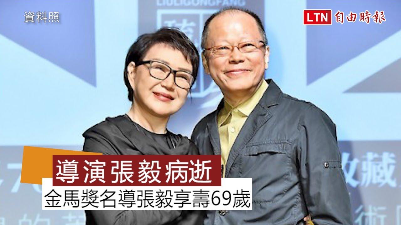 金馬獎導演張毅辭世 享壽69歲