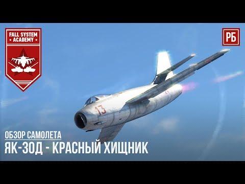 ЯК-30Д - КРАСНЫЙ ХИЩНИК в WAR THUNDER