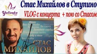 VLOG: КОНЦЕРТ Стаса Михайлова в Ступино! Эксклюзивные кадры: ) ПОЮ со Стасом!