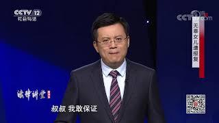 《法律讲堂(生活版)》 20191222 无辜女儿遭报复| CCTV社会与法