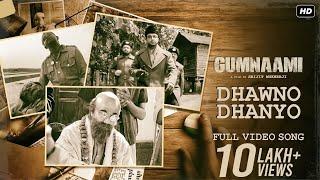 Dhawno Dhanyo (ধন ধান্য)| Gumnaami | Dwijendralal Roy | Prosenjit, Anirban | Srijit Mukherji | SVF