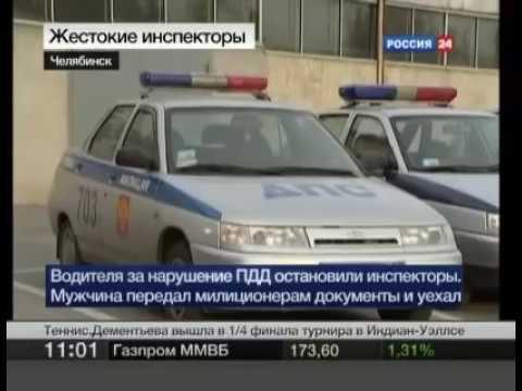 Беспредел ДПС в Челябинске.flv