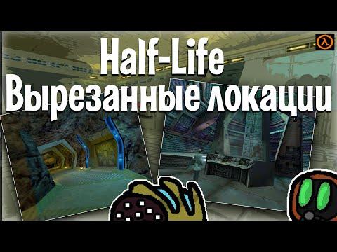 Вырезанные локации в Half-Life alpha | feat Artisha Reviews