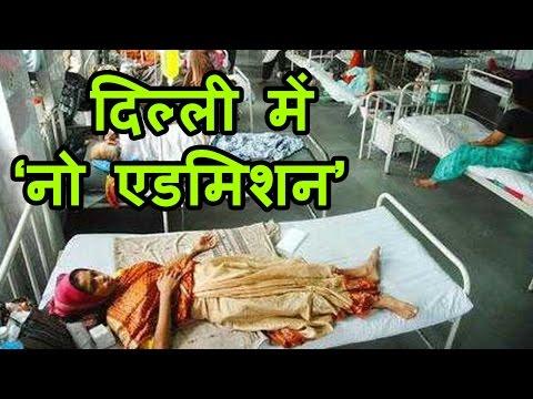 Delhi में emergency की situation, Government hospitals में नहीं मिल रहा Admission.