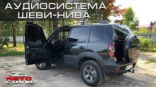 Аудиосистема за 120 тыс. руб. Бесплатная установка в Шевроле Нива