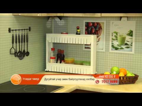 TV5 Home Shopping - Нарийн тавиур