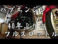 40年前の愛機 バブエンジン全開フルスロットル ホンダホークエンジン
