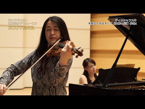 周防亮介  Souvenir - Ryosuke Suho Debut CD - PV