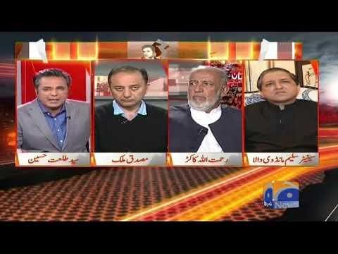 Naya Pakistan - 06-January-2018 - Geo News