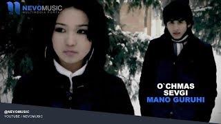 Mano guruhi - O`chmas sevgi | Мано гурухи - Учмас севги MP3