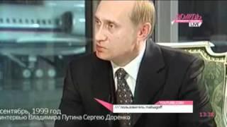 Путин первого срока. Каким он был
