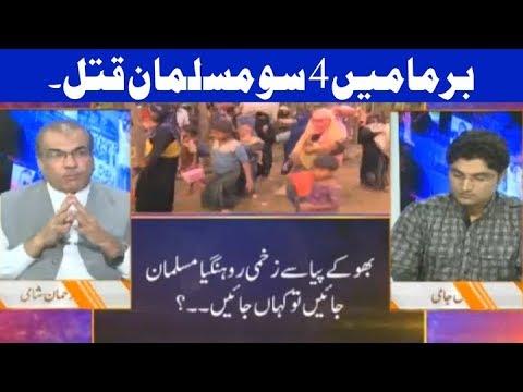 Nuqta Nazar - 4 September 2017 - Dunya News