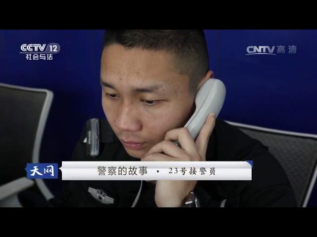 20170303 天网  警察的故事·23号接警员