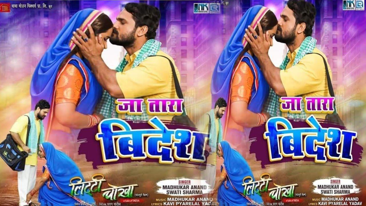 आ गया - जा तारा बिदेश - #Khesari_Lal_Yadav का सबसे हिट #Song - Jaa Tara videsh - litti Chokha movie। - YouTube