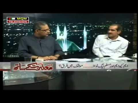 PML-N Saad Rafiq Pays Tribute To MQM On Fighting Against Establishment
