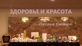 ЗДОРОВЬЕ И КРАСОТА (часть 1) - Оксана Ситнюк