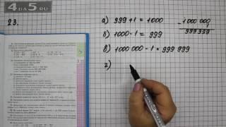 Упражнение 23. Математика 5 класс Виленкин Н.Я.