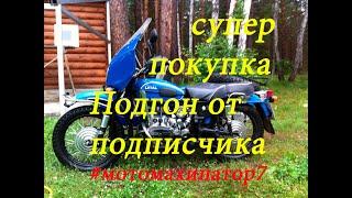 Урал турист за 5000 рублей. Супер покупка у подписчика канала. #оппозит #уралтурист #мотомахинатор