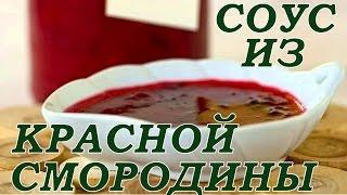 ⌘Как приготовить соус из красной смородины. Соус из красной смородины быстро и просто!⌘
