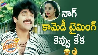 Nagarjuna BEST COMEDY Scene | Jabardasth Comedy Central | Hello Brother Super Hit Telugu Movie