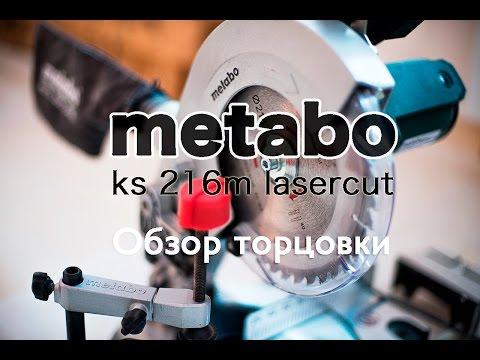 Обзор торцовочной пилы metabo ks 216 m lasercut