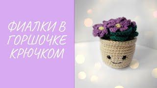 Фиалки в горшочке крючком | цветы крючком | подарок к 8 марта своими руками