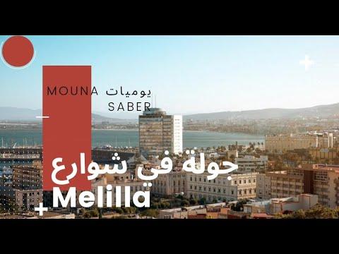 أجيو تشوفو معايا شوارع مليلية Melilla 👱🏼♀️😊 #المغرب