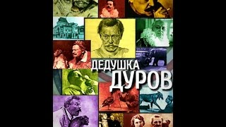 Дедушка Дуров (1 серия) (2009) фильм