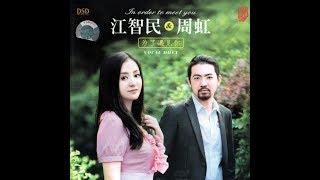 Video 傻傻的爱傻傻等待 - 江智民 & 周虹 -  Jiang Zhi Min Ft. Zhou Hong download MP3, 3GP, MP4, WEBM, AVI, FLV Juli 2018