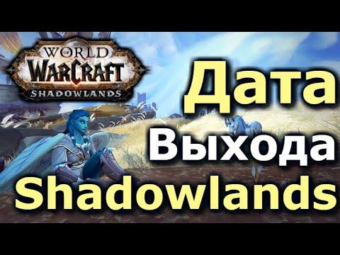 Дата Выхода WoW Shadowlands Назначена на 4 Квартал 2020 Года!