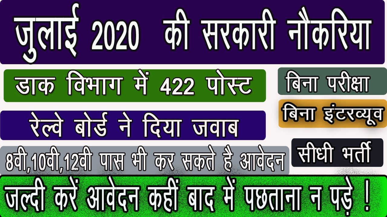Free Job Alert 2020 Central Government