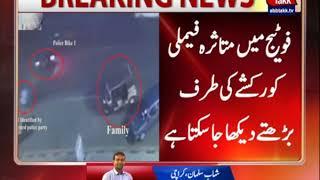 AbbTakk Acquires CCTV Footage of Karachi Incidence