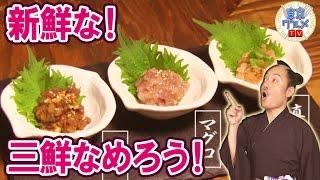 人形町 - 魚市場のような臨場感!漁港直送の穫れたて魚介が集結する人気店!! (3/3)