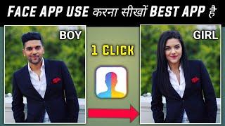 how to use face app | face app kaise use kare | face app kaise chalaye | face app screenshot 2