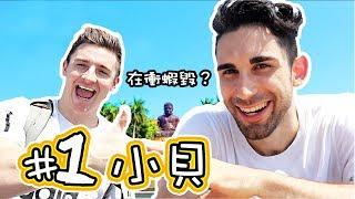 「老外衝蝦毀」 美國Youtuber小貝的一天24歲米漿男孩在台灣定居的原因是..