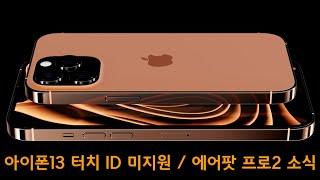 아이폰13 터치 ID 미지원... 에어팟 프로2 출시일