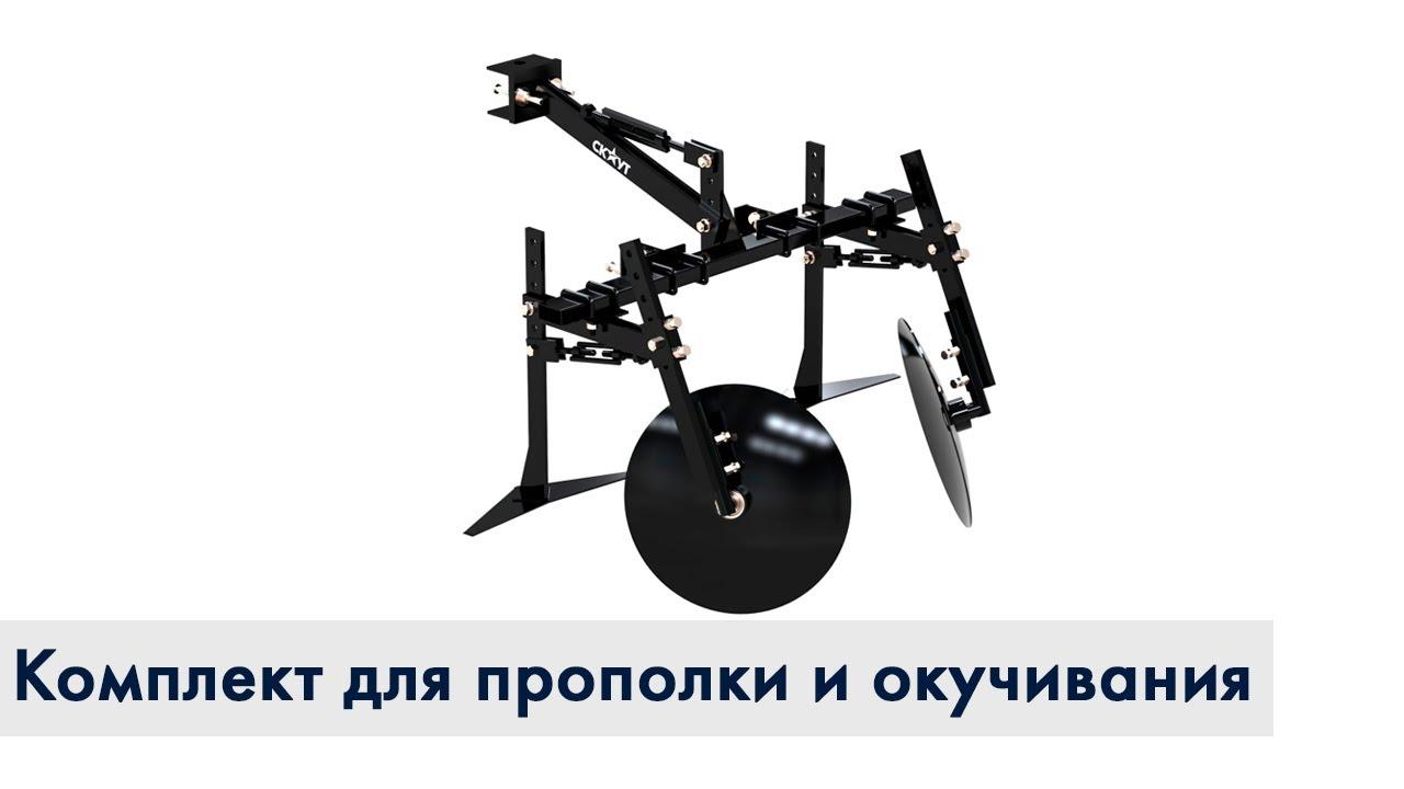 Комплект для прополки и окучивания к мини-трактору СКАУТ