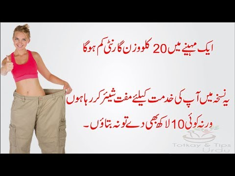 How To Lose Weight Fast In 1 Month | NO Diet NO Exercise | 100% Works