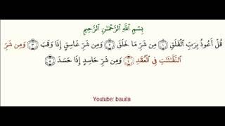 mahmoud khalil al hussary lern surah 113 al falaq