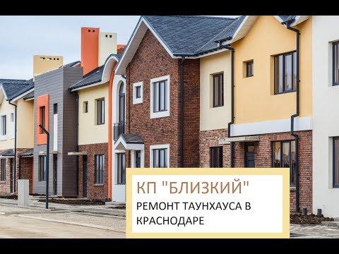 Ремонт таунхауса клубный поселок Близкий, Краснодар