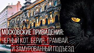 По следам привидений: прогулка по мистической Москве
