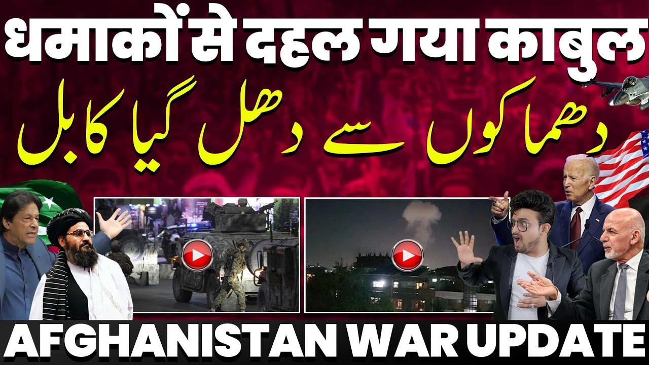 अफ़ग़ानिस्तान का बुरा हाल, काबुल में ज़बरदस्त धमाके, अमेरिका में तालिबान पर किया हमला #afghanistan_war