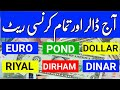 Today currency rate in Pakistan  Open market currency ...