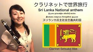 ශ්රී ලංකා ප්රජාතාන්ත්රික සමාජවාදී ජනරජය /Sri Lanka  National Anthem  国歌シリーズ『スリランカ民主社会主義共和国 』