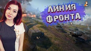 ЛИНИЯ ФРОНТА - Решаем, какой танк брать  || WOT