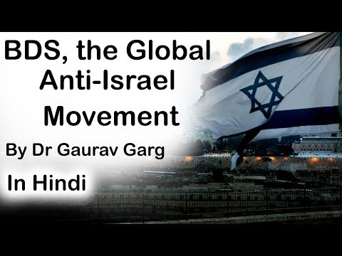 BDS Movement - Boycott, Divestment And Sanctions - The Global Anti-Israel Movement \u0026 Impact On India